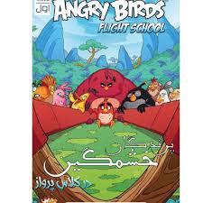 پرندگان خشمگین در کلاس پرواز